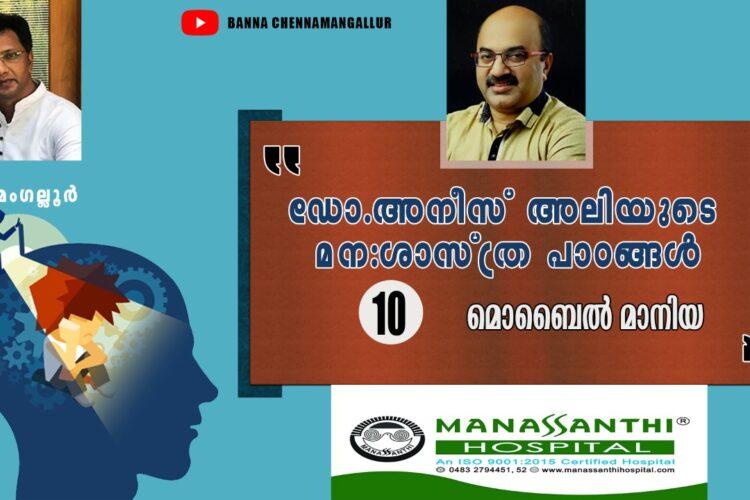 Psychiatric lessons Malayalam =