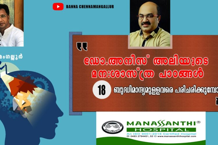 Psychiatric lessons Malayalam :